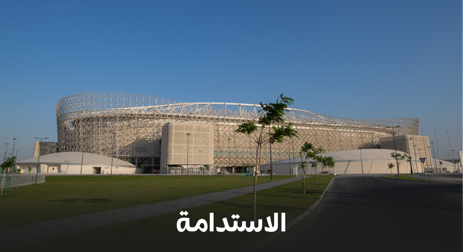 Al Rayyan Venue Sustainability.